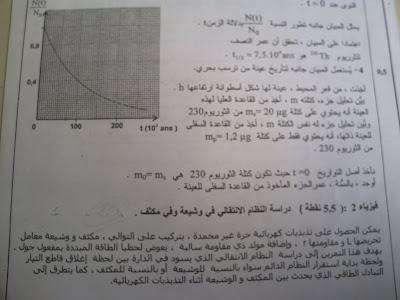 نموذج امتحان في مادة الفيزياء والكيمياء