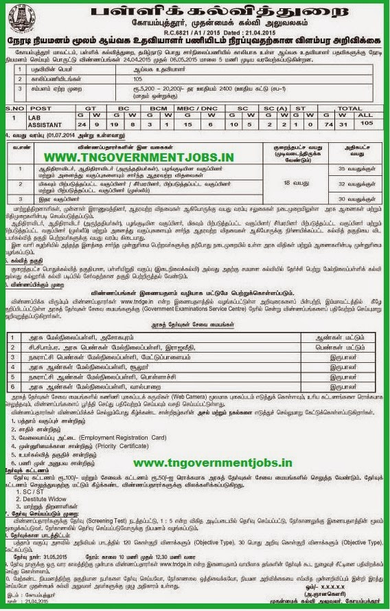 Coimbatore DEO Notification for Lab Assistant Recruitment (www.tngovernmentjobs.in)
