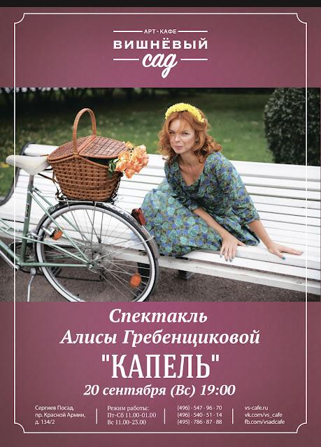 20 сентября в «Вишнёвом саду» Алиса Гребенщикова со спектаклем «Капель»