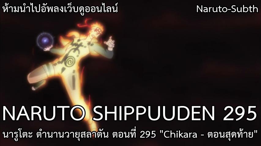 Naruto Shippuuden ตอนที่ 295 [ซับไทย]