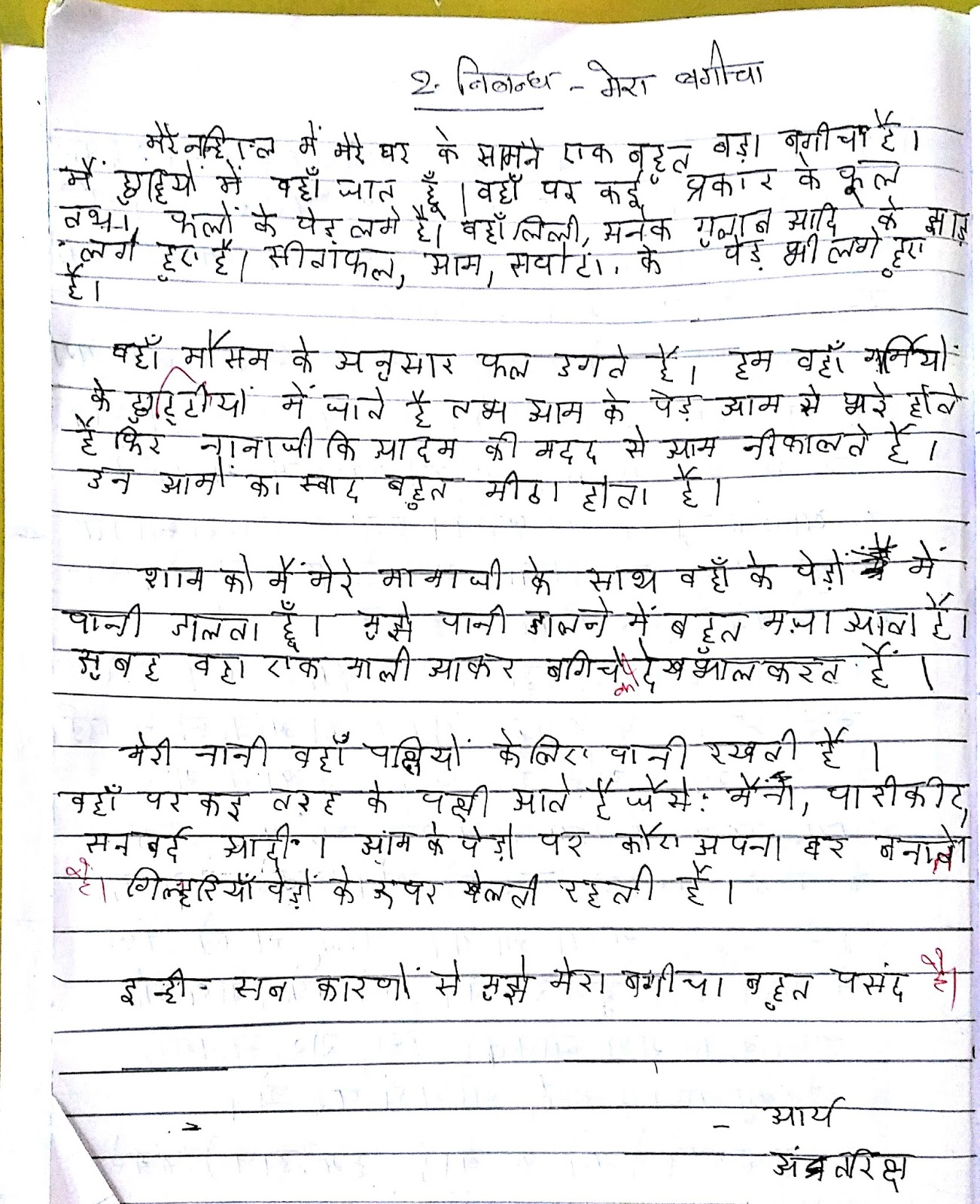 Satsangati essay about myself