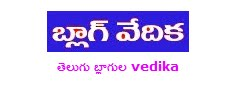 Blogvedika :తెలుగు బ్లాగులు | Telugu blog Aggregator & Directory