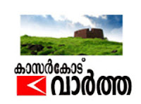 Kuttikol, High school, Eriya, Kasaragod, Kerala, Malayalam news, Kasargod Vartha, Kerala News, International News, National News, Gulf News, Health News, Educational News, Business News, Stock news, Gold News