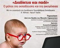 παιδί-γονείς - διαδίκτυο Δύσκολες σχέσεις..