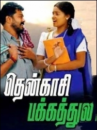 Watch Thenkasi Pakkathile (2013) Tamil Movie Online