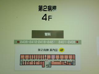 写真:第2病棟4階の腎科フロア案内図