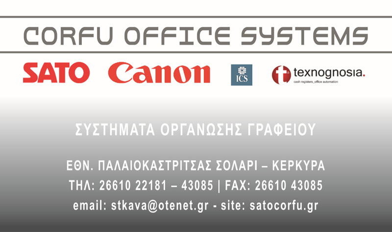 Corfu Office Systems