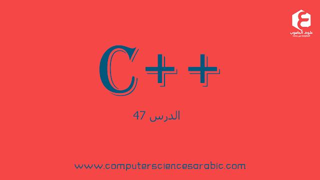 دورة البرمجة بلغة ++C الدرس 47: Over Loading Functions