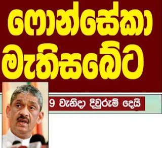 Sarath Fonseka nominated to fill Parliamentary seat gossip lana