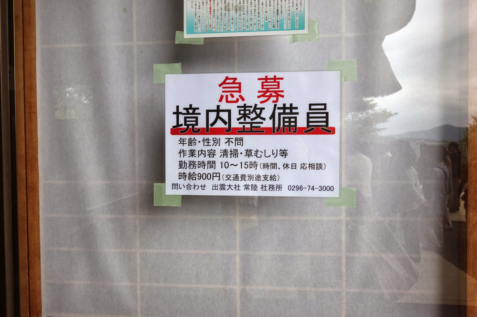 japanese recruitment notice for cleaners