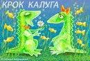 """Калужский реабилитационно - образовательный комплекс """"КРОК"""" Калуга"""