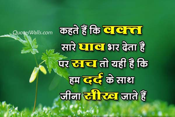 Waqt Suvichar In Hindi Good Hindi Lines Wallpaper Quotes Greetings
