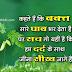 Waqt Suvichar in Hindi, Good Hindi Lines Wallpaper
