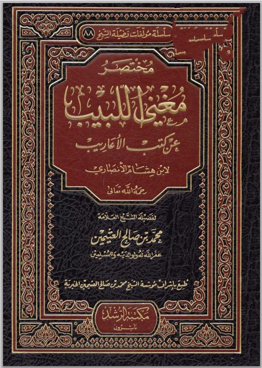 مختصر مغني اللبيب عن كتب الأعاريب لابن هشام الأنصاري لـ محمد بن صالح العثيمين