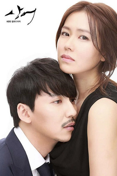 Drama Korea Shark 상어 by Kim Nam Gil, Son Yeh Jin and Ha Suk Jin