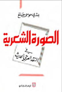 الصورة الشعرية في النقد العربي الحديث