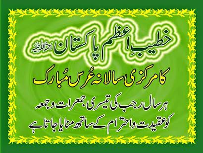 Aap Pay Laakhon Salaam