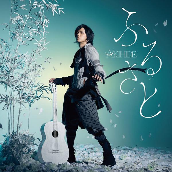 [Album] AKIHIDE – ふるさと (2016.03.23/MP3/RAR)