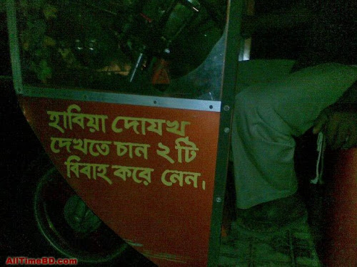 CNG Title Funny picture in Bangladesh