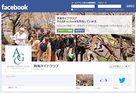 熱海ガイドクラブ Facebook ページ