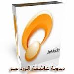 برنامج jetAudio 8.0.14