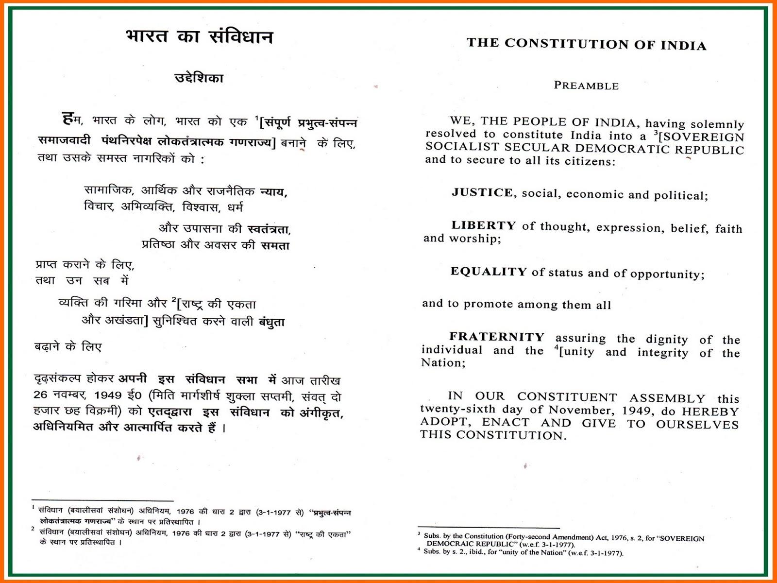 Image result for संविधान की उद्देशिका