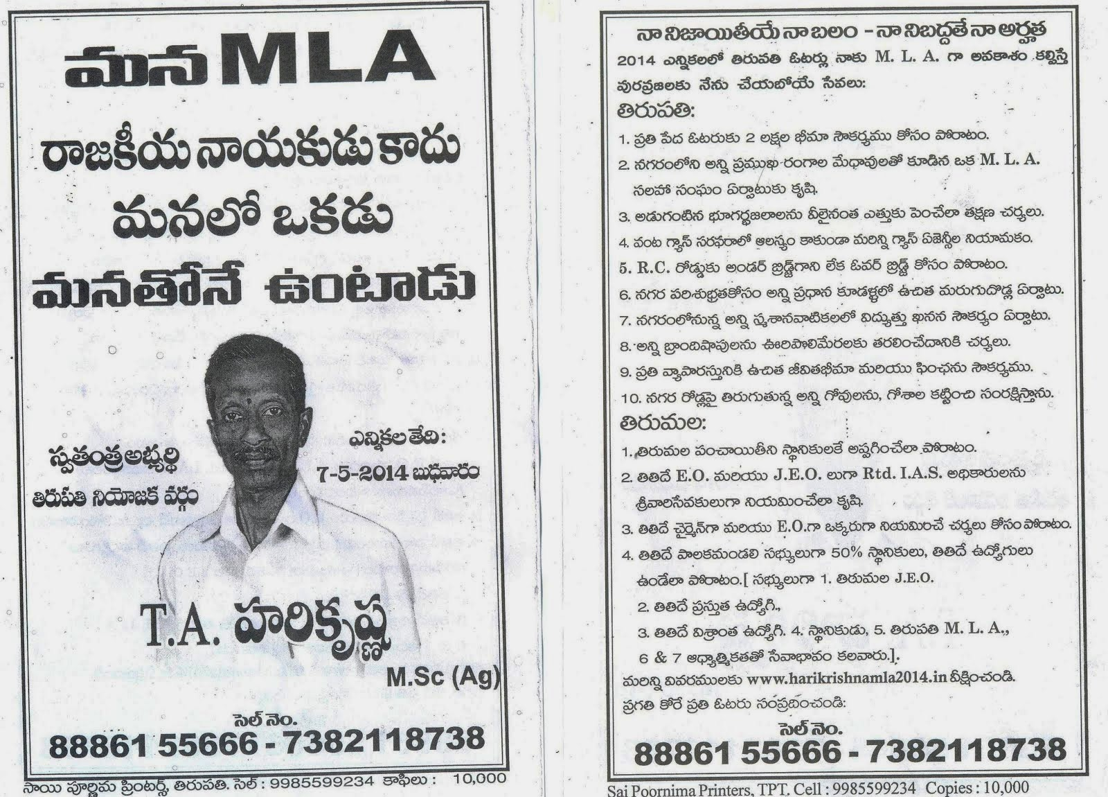 INDEPENDENT CONTESTANT IN TIRUPATI