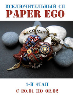 http://paper-ego.blogspot.ru/2016/01/1.html