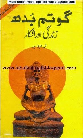 Gotam Budha Zindagi Aur Afkar