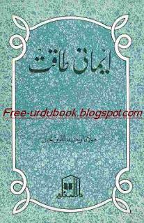 Emani Taqat by Waheedu deen Khan