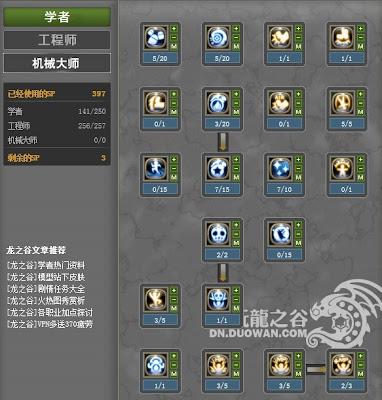 Genesis: Dragon Nest Sea Full Academic Skill Build