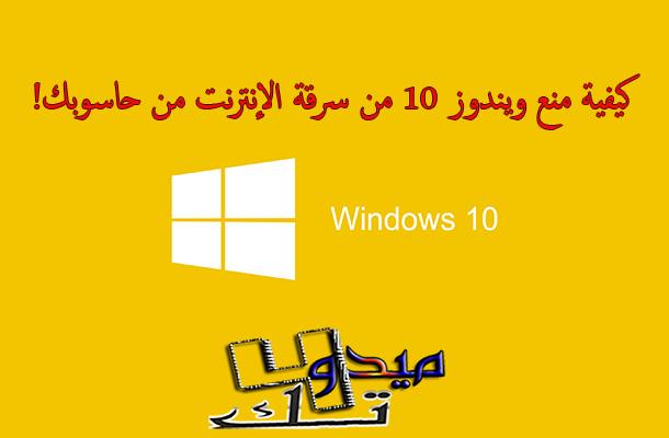 طريقة منع استهلاك الانترنت في ويندوز 10