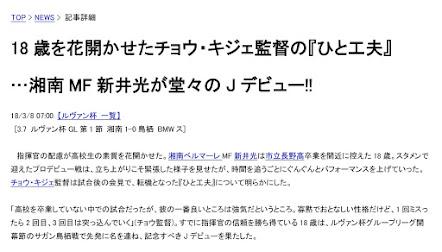 Jリーガー! ☆昭和FC OB 新井選手☆