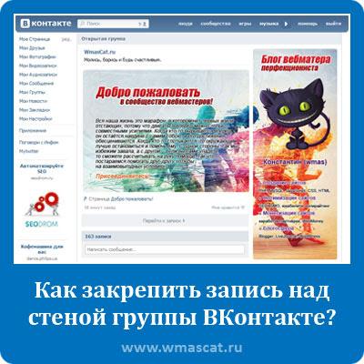 Как закрепить запись над стеной группы ВКонтакте?