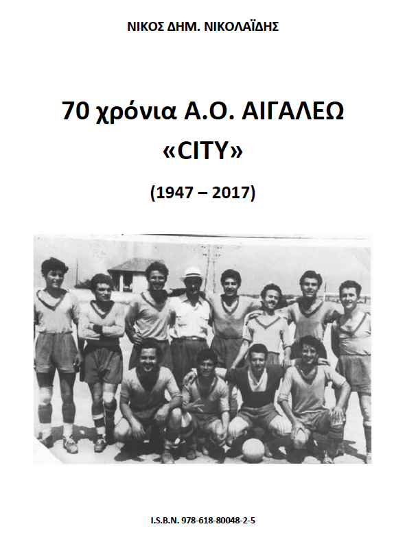 70 χρόνια Α.Ο. ΑΙΓΑΛΕΩ City (1947 - 2017)