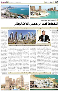 Interview - Al Raya NewsPaper, Doha