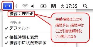 メニューバー上のPPPoEアイコンから[接続:PPPoE]をクリック