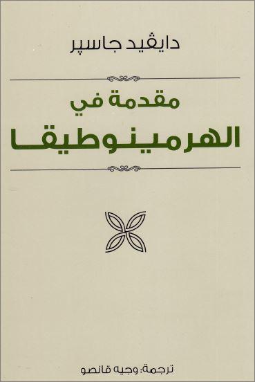 كتاب :  مقدمة في الهرمينوطيقا - دايفيد جاسبر