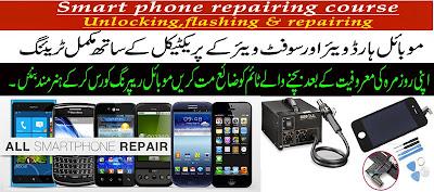 mobile phone repairing job oriented courses
