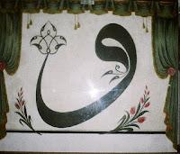 Ulu Cami'nin her duvarında VAV harfleri yazılıdır. Ancak en meşhur ve en güzel VAV harfi budur.   Halk arasında Hızır Aleyhisselam'ın bu vav harfinin önünde namaz kıldığı rivayeti yaygındır.