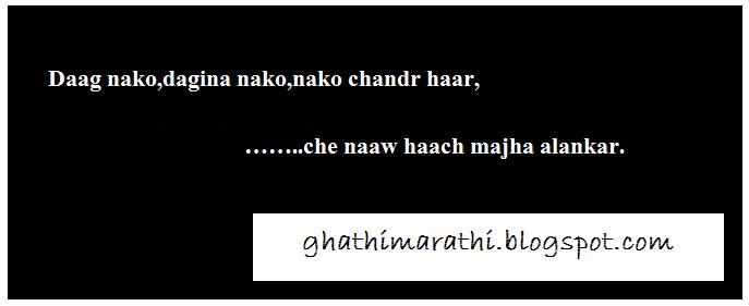 marathi ukhane in english16