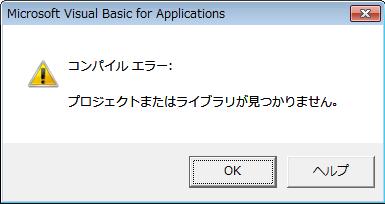プロジェクト または ライブラリ が 見つかり ませ ん vba Excel-vba - 開けない - 参照 設定