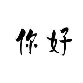 Hola en chino se dice ni hao