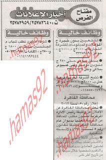 اعلانات وظائف جريدة الاخبار الاربعاء 1842012