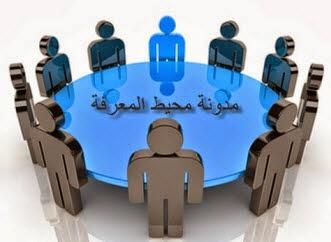 المجالس التعليمية: اختصاصاتها ومهامها