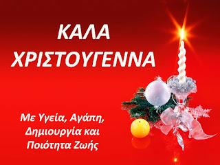 Καλά Χριστούγεννα και Χρόνια Πολλά