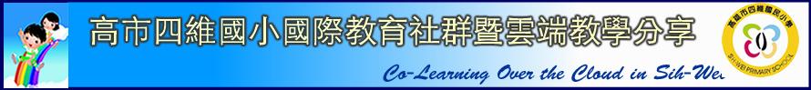 高市四維國小國際教育社群Blogger