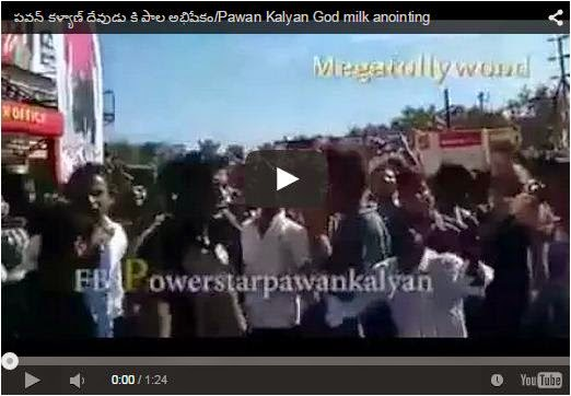 Pawan Kalyan God milk anointing | Every Pawan Kalyan Fan Must Watch And Share | Craze At Peakkkkkkkkkks