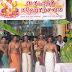 கல்முனை ஸ்ரீ தரவை சித்தி விநாயகர் ஆலயத்தின் வருடாந்த உற்சவ 10ஆம் நாள் சடங்கான கற்பூர திருவிழா நேற்று நடை  பெற்றது