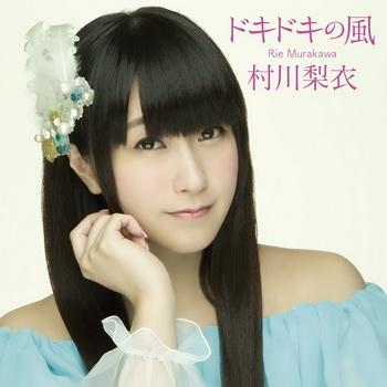 [MUSIC VIDEO] 村川梨衣 – ドキドキの風  (2015/2/18)